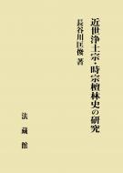 【送料無料】 近世浄土宗・時宗檀林史の研究 / 長谷川匡俊 【本】