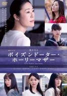 【送料無料】 連続ドラマW ポイズンドーター・ホーリーマザー DVD-BOX 【DVD】
