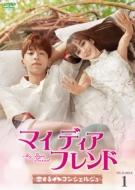 【送料無料】 マイ・ディア・フレンド~恋するコンシェルジュ~ DVD-BOX1 【DVD】