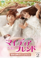 【送料無料】 マイ・ディア・フレンド~恋するコンシェルジュ~ DVD-BOX2 【DVD】