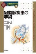 【送料無料】 冠動脈疾患の手術 心臓血管外科手術エクセレンス / 高梨秀一郎 【全集・双書】