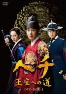 送料無料 販売期間 限定のお得なタイムセール ヘチ 王座への道 DVD-BOX1 定価の67%OFF DVD