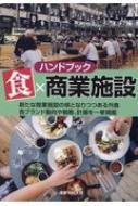 【送料無料】 ハンドブック 食×商業施設 / 泉谷渉 【本】