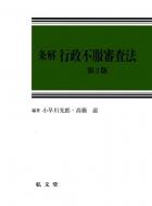 【送料無料】 条解 行政不服審査法 / 小早川光郎 【本】