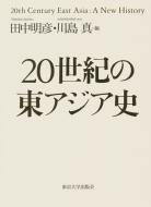 【送料無料】 20世紀の東アジア史 / 田中明彦 【本】