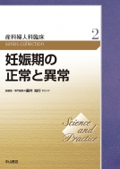 【送料無料】 妊娠期の正常と異常第2巻 Science and Practice 産科婦人科臨床シリーズ / 藤井知行 【全集・双書】