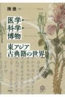 【送料無料】 医学・科学・博物 東アジア古典籍の世界 / 陳捷 【本】