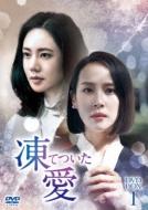 【送料無料】 凍てついた愛 DVD-BOX1 【DVD】