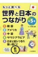 【送料無料】 もっと調べる世界と日本のつながり(全5巻セット) / 井田仁康 【全集・双書】