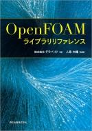 【送料無料】 OpenFOAMライブラリリファレンス / 株式会社テラバイト 【本】