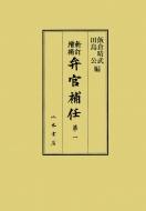 【送料無料】 新訂増補弁官補任第1 / 飯倉晴武 【全集・双書】