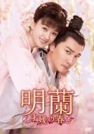 【送料無料】 明蘭~才媛の春~ DVD-BOX1(9枚組) 【DVD】