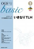【送料無料】 いきなりTHL ビギナーとその指導者のために OGS NOW basic / 万代昌紀 【全集・双書】