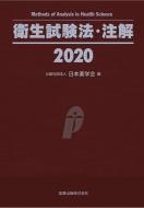 【送料無料】 衛生試験法・注解 2020 / 日本薬学会 【本】