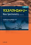 【送料無料】 マススペクトロメトリー / 日本質量分析学会出版委員会 【本】