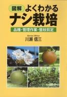 図解 よくわかるナシ栽培 品種 管理作業 川瀬信三 未使用品 本 整枝剪定 アウトレット