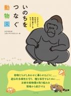 いのちをつなぐ動物園 訳ありセール 格安 生まれてから死ぬまで アウトレットセール 特集 動物の暮らしをサポートする 京都市動物園生き物 研究センター 本 学び