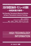 【送料無料】 次世代熱電変換材料・モジュールの開発 -熱電発電の黎明- エレクトロニクス / 日本熱電学会 【本】