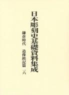 【送料無料】 日本彫刻史基礎資料集成 鎌倉時代 造像銘記篇 第16巻(全2巻) / 水野敬三郎 【本】