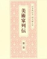 【送料無料】 美術家列伝 第2巻 / ジョルジョ・ヴァザーリ 【全集・双書】