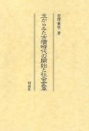 【送料無料】 玉からみた古墳時代の開始と社会変革 / 谷澤亜里 【本】