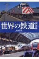【送料無料】 世界の鉄道調査録 / 秋山芳弘 【本】