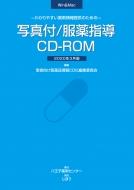 【送料無料】 わかりやすい薬剤情報提供のための 写真付 / 服薬指導CD-ROM 2020年3月版 / 患者向け医薬品情報cd化編集委員会 【本】