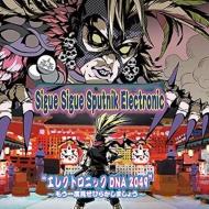購買 送料無料 Sigue Sputnik 定番から日本未入荷 Electronic エレクトロニック 2CD ~もう一度見せびらかしましょう~ 2049 DNA CD