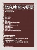 【送料無料】 臨床検査法提要 改訂第35版 / 金井正光 【本】