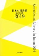 【送料無料】 日本の図書館 統計と名簿 2019 / 日本図書館協会 【本】