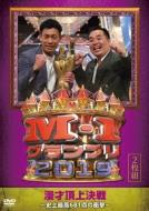 M-1グランプリ2019 ~史上最高681点の衝撃~ DVD 驚きの値段で 販売