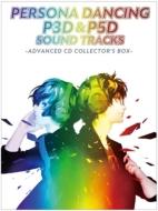 【送料無料】 ペルソナ / ペルソナダンシング 『P3D』 & 『P5D』 サウンドトラック -ADVANCED CD COLLECTOR'S BOX- 【初回限定生産盤】 【CD】
