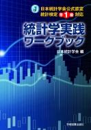 送料無料 日本統計学会公式認定統計検定準1級対応 統計学実践ワークブック 日本統計学会 本 100%品質保証! 至高