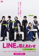 【送料無料】 LINEの答えあわせ~男と女の勘違い~ DVD-BOX 【DVD】