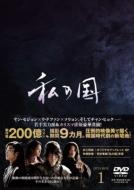 【送料無料】 私の国 DVD-BOX1 【DVD】