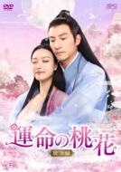【送料無料】 運命の桃花~宸汐縁~ DVD-BOX2(10枚組) 【DVD】