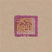 【送料無料】 Current 93 / Sleep Has Is House (Yellow Vinyl) 【LP】