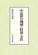 【送料無料】 中近世の地域と村落・寺社 / 深谷幸治 【本】