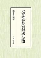 【送料無料】 近世武家社会の形成と展開 / 兼平賢治 【本】