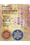 【送料無料】 シリウスランゲージ 色と幾何学図形のエナジー曼荼羅 / 松久正 【本】