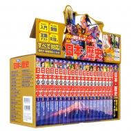【送料無料】 日本の歴史(全巻セット) 講談社 学習まんが / 講談社 【本】
