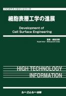 【送料無料】 細胞表層工学の進展 バイオテクノロジーシリーズ / 植田充美 【本】