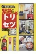 【送料無料】 緊急のものトリセツ図鑑(全3巻セット) いざというとき使えるために 【本】