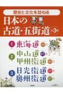 【送料無料】 歴史と文化を訪ねる日本の古道・五街道(全3巻セット) 【全集・双書】