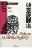 【送料無料】 頭蓋底腫瘍 プライム脳神経外科 / 河野道宏 【本】