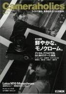 送料無料 Cameraholics vol.3 ホビージャパンMOOK ホビージャパン 公式サイト ムック JAPAN 編集部 評価 Hobby