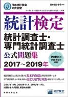 送料無料 日本統計学会公式認定 統計検定 統計調査士 専門統計調査士公式問題集 2017~2019年 本 日本統計学会 贈与 当店一番人気