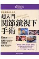 【送料無料】 超入門 関節鏡視下手術 整形外科surgical Technique BOOKs 7 / 松本秀男 【本】