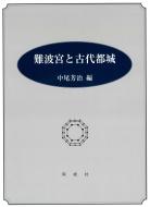 【送料無料】 難波宮と古代都城 / 中尾芳治 【本】