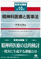 【送料無料】 精神科医療と医事法 医事法講座 / 甲斐克則 【全集・双書】
